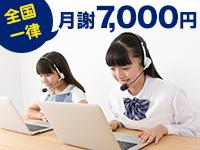 【オンライン家庭教師】オンライン家庭教師のアカデミー