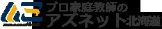 プロ家庭教師のアズネット北海道
