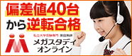 【オンライン家庭教師】メガスタディ オンライン