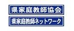 県家庭教師協会・ネットワーク