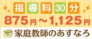 家庭教師のあすなろ【北陸】