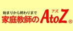 家庭教師のアズ(埼玉)
