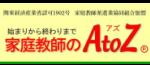 家庭教師のアズ(岐阜・愛知)