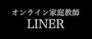 【オンライン家庭教師】LINER