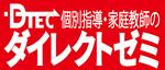 【派遣】家庭教師 ダイレクトゼミ