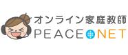 【オンライン家庭教師】PEACE NET